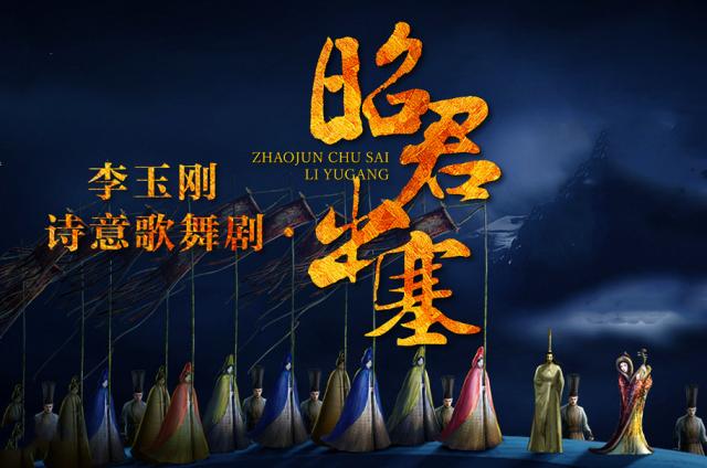 李玉刚领衔主演的《昭君出塞》即将登陆昭君村景区