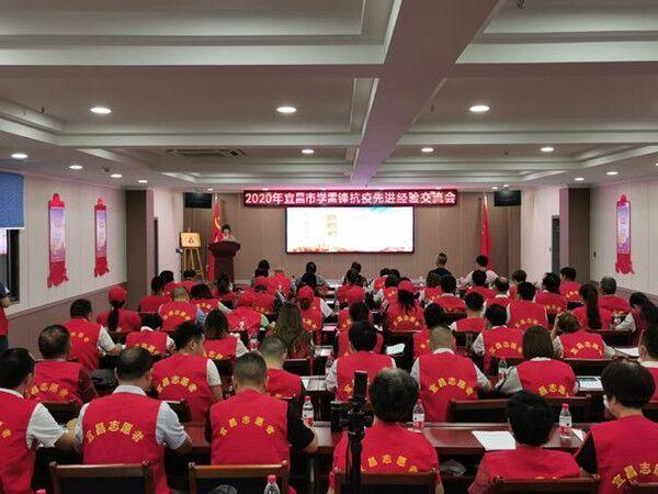 宜昌市学雷锋协会表彰全市抗疫志愿服务典型