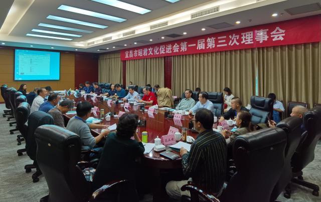 宜昌市昭君文化促进会一届三次理事会在兴山召开