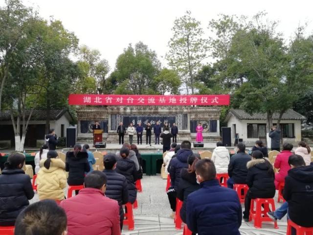 湖北省对台交流基地授牌仪式在兴山昭君故里举行
