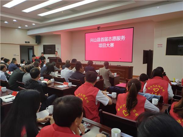兴山县举办首届志愿服务项目大赛