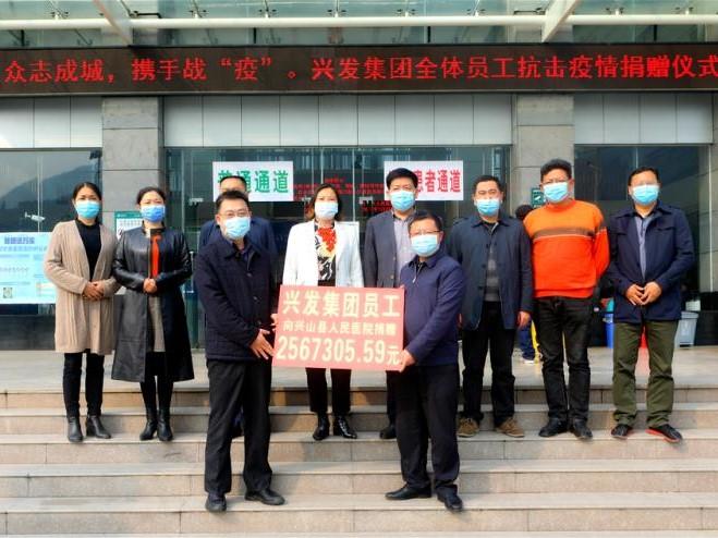 兴发集团捐款256.7万元支持兴山医疗卫生事业